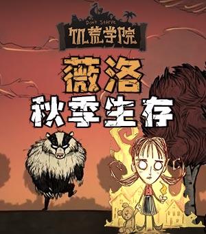 饥荒学院01:薇洛秋季生存