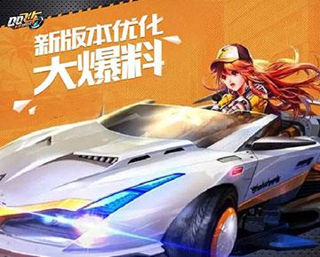QQ飞车手游新版本优化 版本更新大曝料