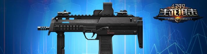 生死狙击MP7A1战术型