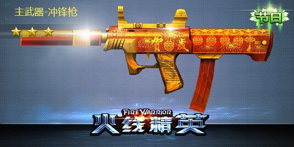火线精英JS冲锋枪-春节