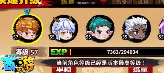 西游灭妖传V8.9版本更新公告