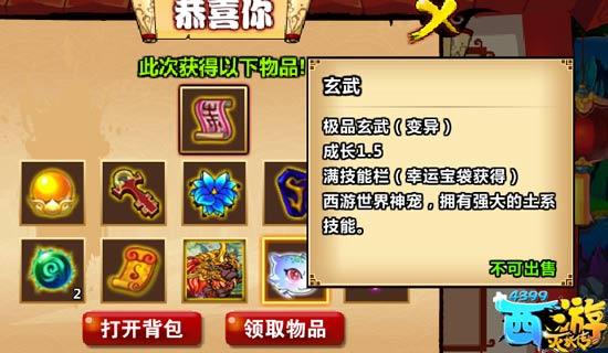 西游灭妖传V9.1版本更新公告