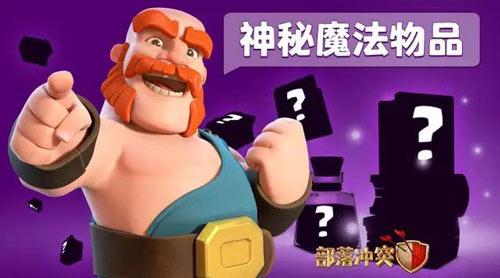 部落冲突3月更新预告:商人、新魔法物品、家乡平衡性调整