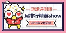 评测师月排行榜精英show(2018年2月)