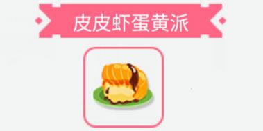 史小坑的黑暗料理皮皮虾蛋黄派
