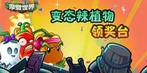 植物大战僵尸2变态辣植物领奖台 他们为什么这么辣?!