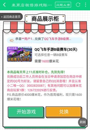 QQ飞车手游赛车