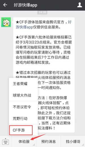 CF手游体验服微信