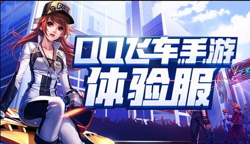 QQ飞车体验服