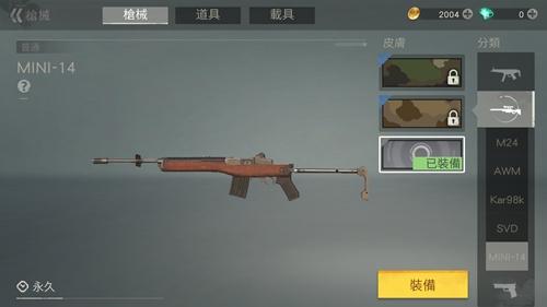 荒野行动MINI14狙击枪