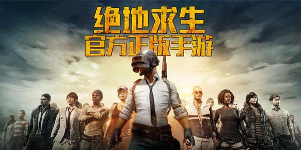 《绝地求生:刺激战场》体验服3月6日开测 抢先体验全新玩法