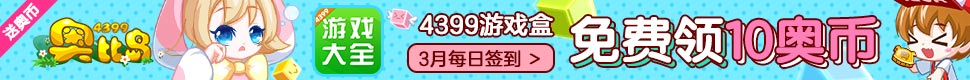 4399游戏盒每日签到 免费领10奥币