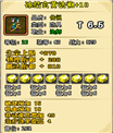 国王的勇士6冻结玄黄法袍