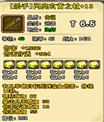 国王的勇士6闪亮玄黄之杖