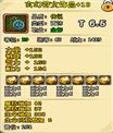 国王的勇士6玄幻符文饰品