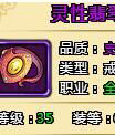 国王的勇士6灵性翡翠饰品
