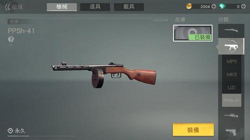 荒野行动PPHS-41冲锋枪