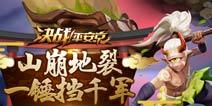 决战平安京3月9日版本更新公告  山童将于神秘小屋中兑换