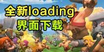高清无水印版大图!部落冲突3月更新loading界面