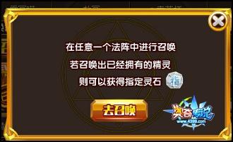 奥奇传说精灵魔法阵更新
