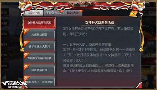 CF手游新活动2