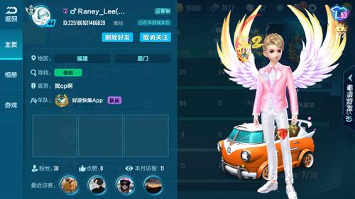 QQ飞车手游车队