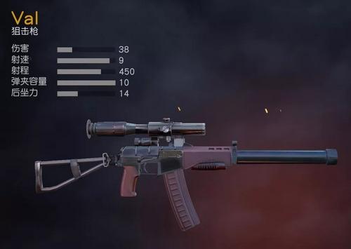 荒野行动VAL狙击枪