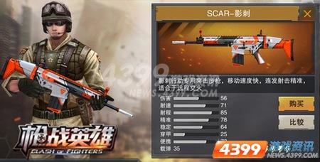 全民FPS双端大作 四三九九枪战英雄 影刺专用枪登场开学季