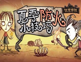 《饥荒学院04:夏季防火小技巧》