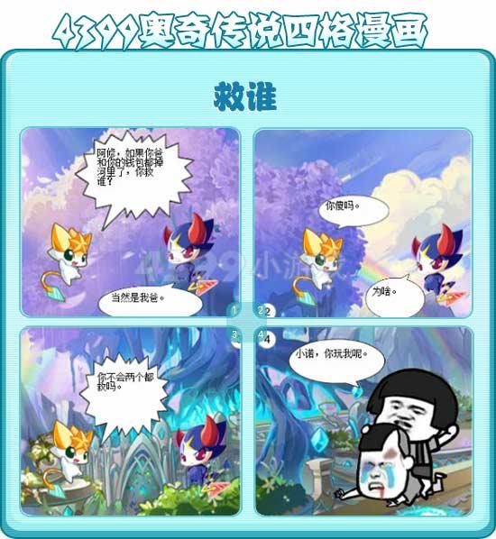 奥奇传说奥奇漫画―救谁