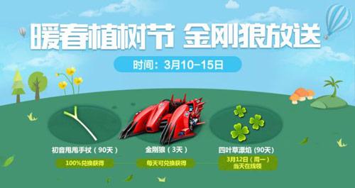 QQ飞车手游植树节