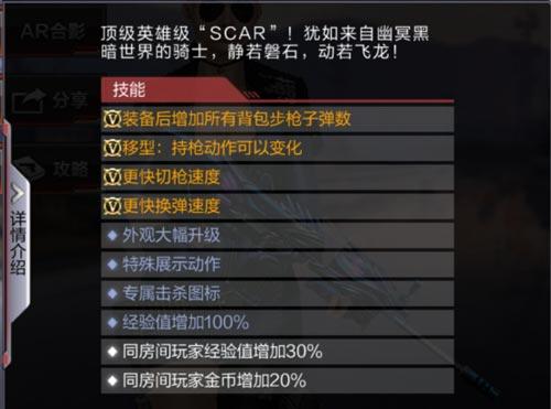 CF手游幽暗骑士3