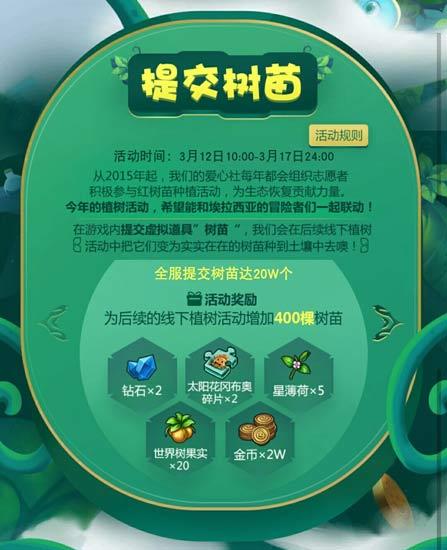 不思议迷宫自然守护者 植树节活动独胆英雄开启