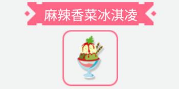 史小坑的黑暗料理麻辣香菜冰淇淋
