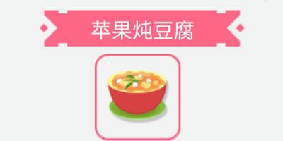 史小坑的黑暗料理苹果炖豆腐