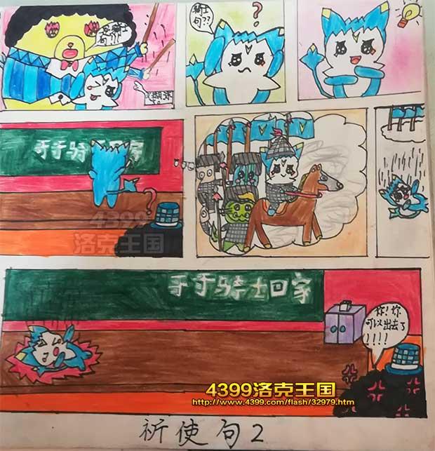 洛克王国手绘漫画迪莫的语文课