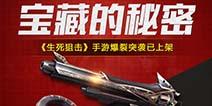 《生死狙击》新武器震撼上线 让你变身《红海行动》里的战士