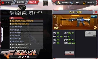 CF手游M4增强1