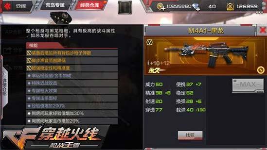 CF手游M4增强2