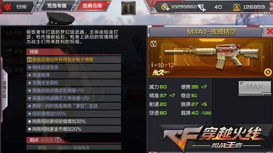 CF手游M4增强3