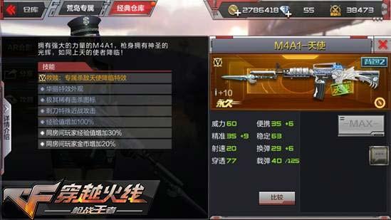 CF手游M4增强4