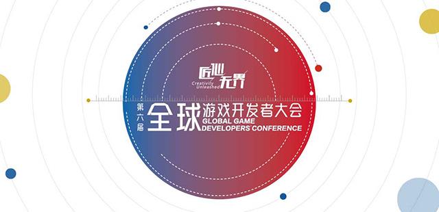 2017成都GMGC第六届全球游戏大会
