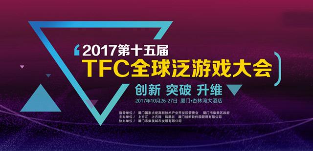 2017第十五届TFC全球泛游戏大会暨智能娱乐展
