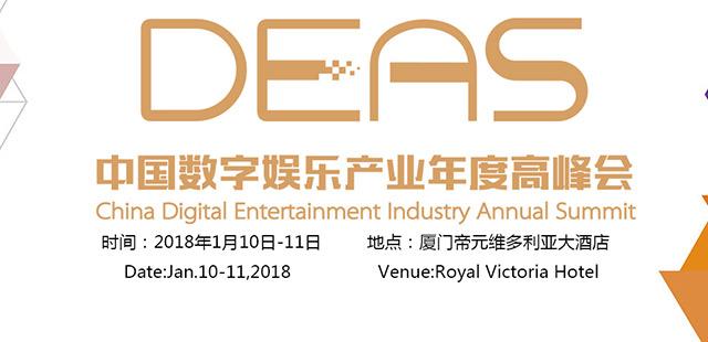 2017中国数字娱乐产业年度高峰会