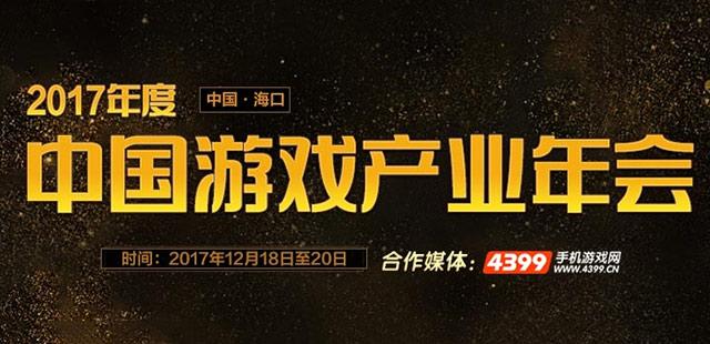 2017中国游戏产业年会