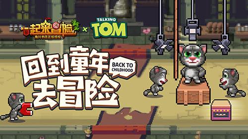 《会说话的汤姆猫》化身《一起来冒险》新勇士