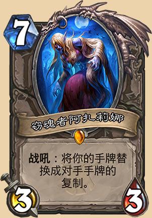 炉石传说窃魂者阿扎莉娜 中立传说复制对手手牌