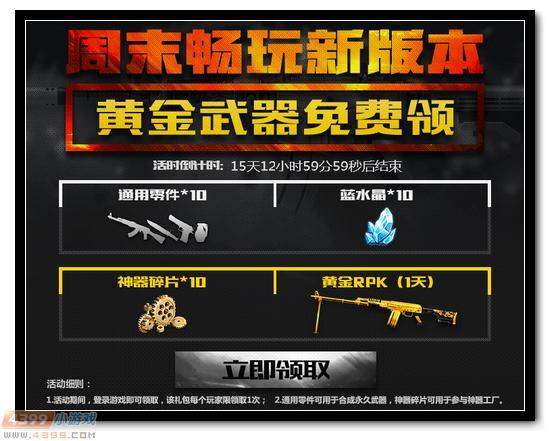 生死狙击3.14版本更新