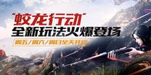 光荣使命3月14日版本更新公告 蛟龙行动全新来袭