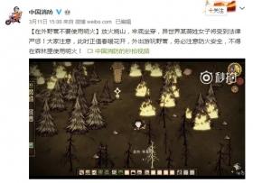 《饥荒》薇洛被中国消防点名批评:放火烧山 小心牢底坐穿